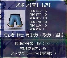 装備・ズボン(青)
