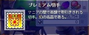 ETC・プレミアム切手