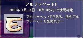 設置・アルファベットE