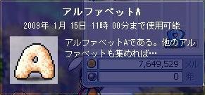 設置・アルファベットA