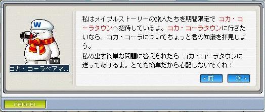 NPC・コカ・コーラベアマスター