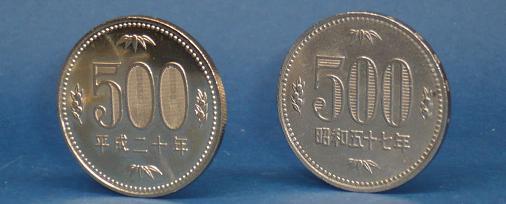 五百円硬貨