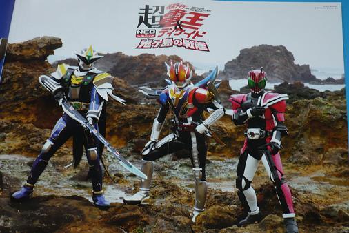 超・仮面ライダー電王&ディケイド NEOジェネレーションズ 鬼ヶ島の戦艦