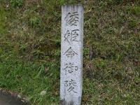 倭姫御陵の碑