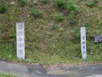 倭姫御陵の碑と常明寺跡の碑