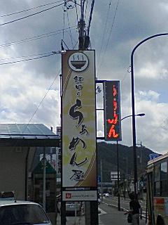 飯田のラーメン