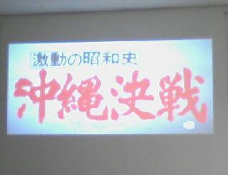 本気村塾3