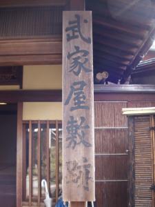 金沢武家屋敷1