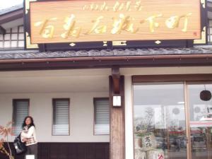 金沢お菓子城で