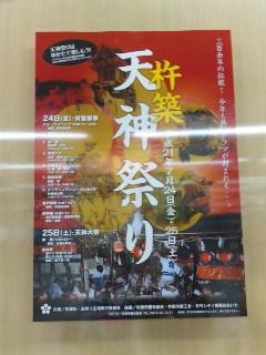天神祭り2009
