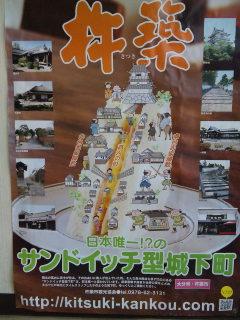 日本唯一の「サンドイッチ型城下町」杵築