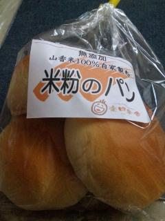 米子のパン