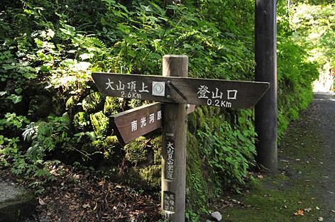 頂上まで2.6km