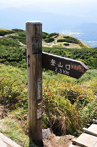 登山口まで2.3km(頂上まで0.5km)