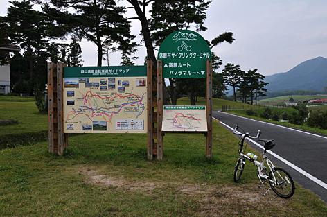 休暇村サイクリングターミナル