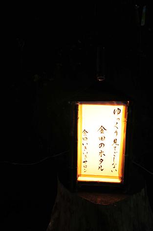 金田川ホタルの里