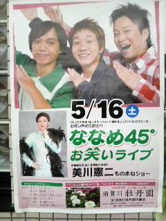 ななめ45ポスター