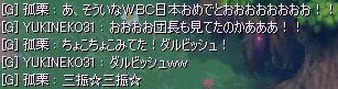 WBC!!!