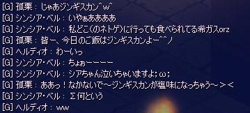仁義すカーン(←一発変換