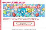 Info-Cash 当選10円