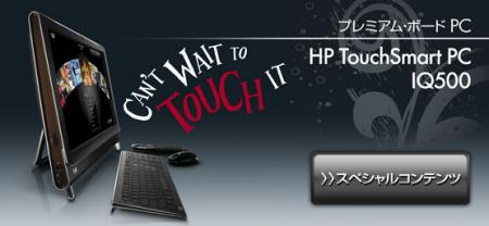 Touch PC