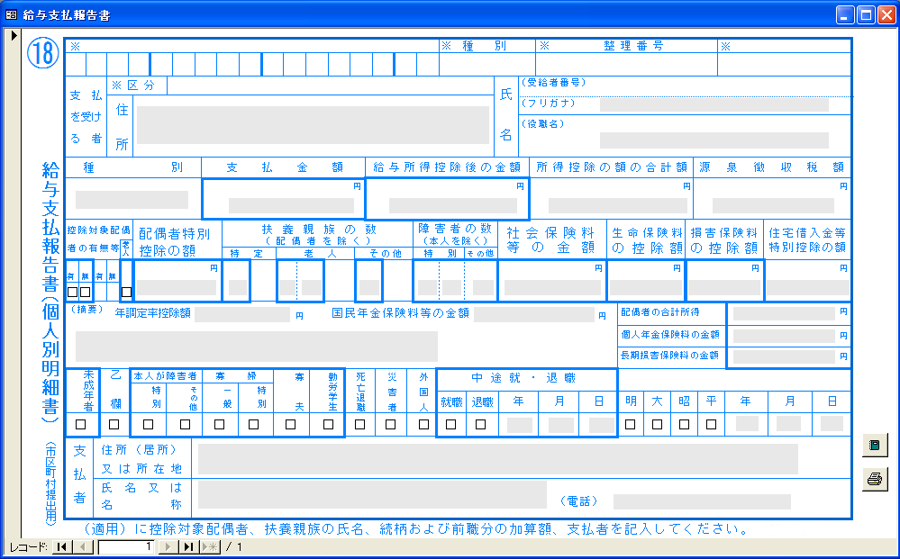 画面のグレー部分がデータ入力 ... : 文字 プリント : プリント