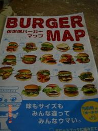 バーガーマップ