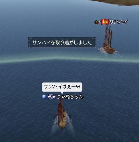 海賊サンハイ2