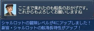 副官レベルあっぷ