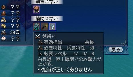 副官スキル