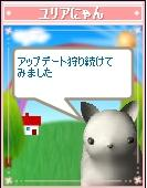 ゆりあにゃん20060419
