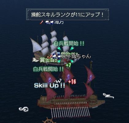 操舵R11