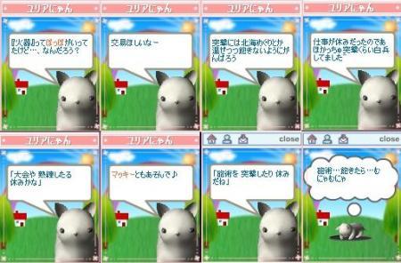 ゆりあにゃん20060512