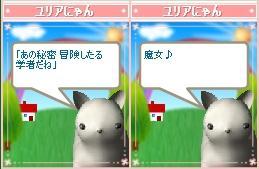 ゆりあにゃん20060609