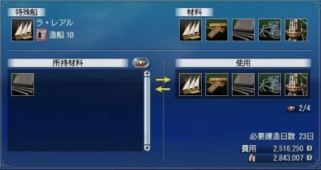 レアル物語F.JPG