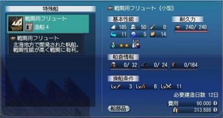 強化フリュート.JPG