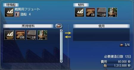 強化フリュートC.JPG