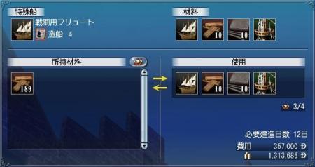 強化フリュートD.JPG
