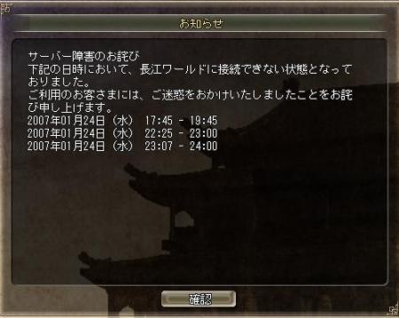 0124の鯖状況.JPG
