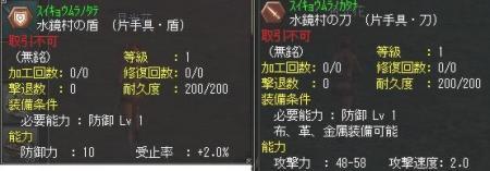 武器関連c.JPG