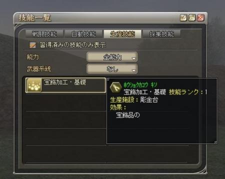 生産技能.JPG