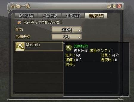採集技能.JPG