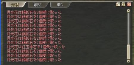 採掘ログ.JPG