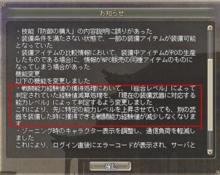 あっぷでーと20070127.JPG