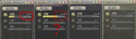 採集熟練の謎.JPG