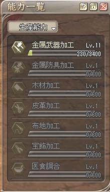 金属武器加工Lv11.JPG