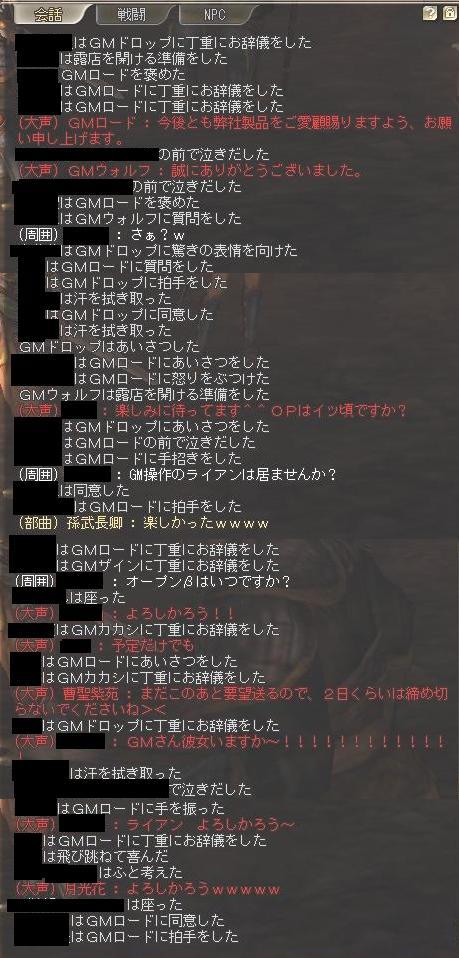 ラストログ1.JPG