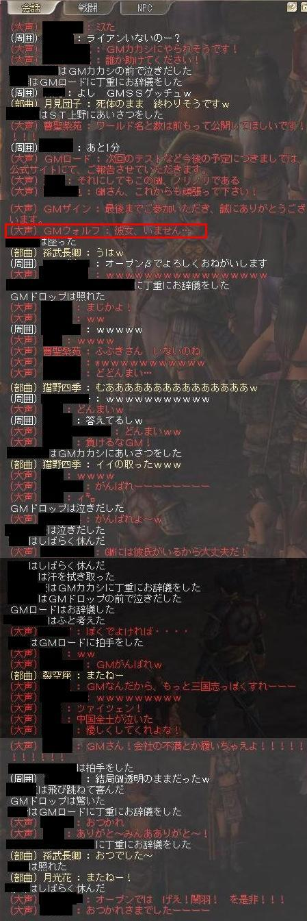 ラストログ2.JPG