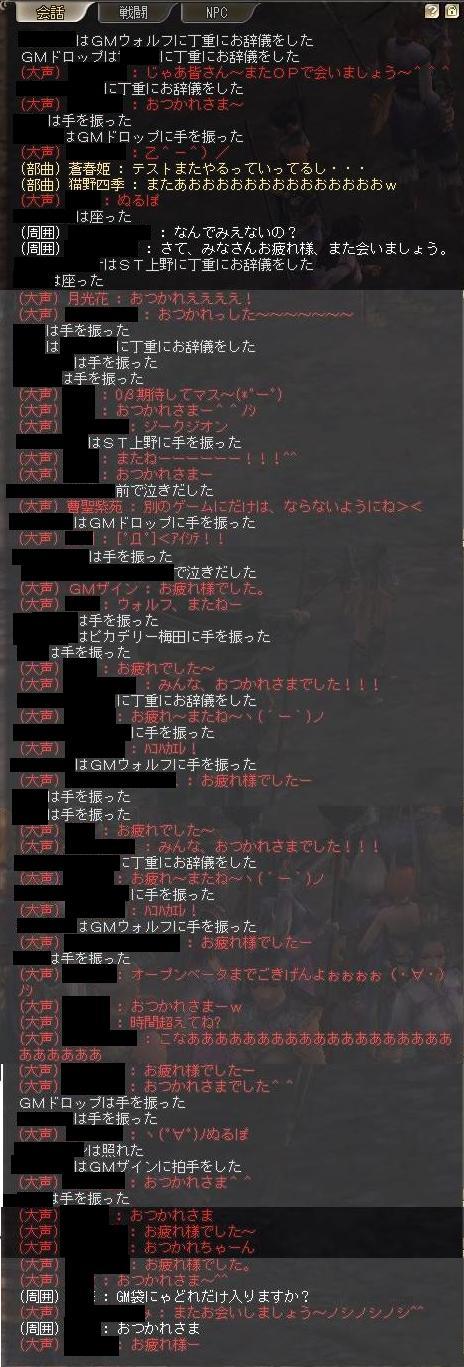 ラストログ3.JPG