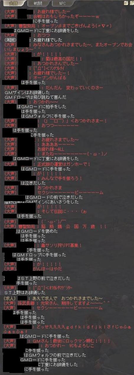 ラストログ4.JPG